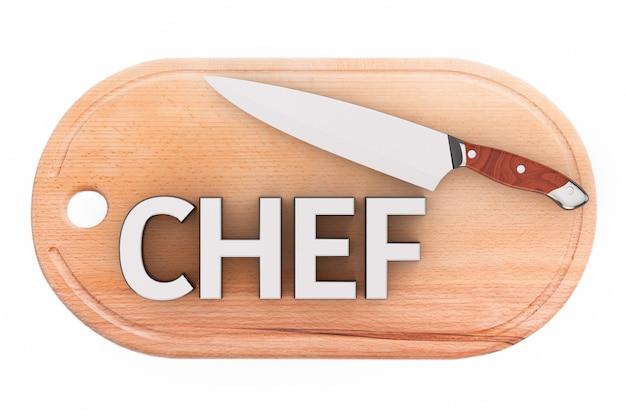 白い背景の上のシェフのサインと木製のciikingまな板上の鋼のキッチンシェフナイフ。 3dレンダリング