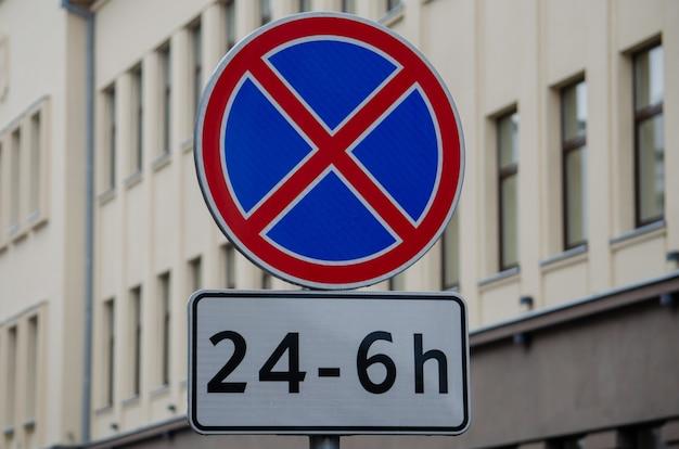 道路標識の停止と駐車は禁止されています