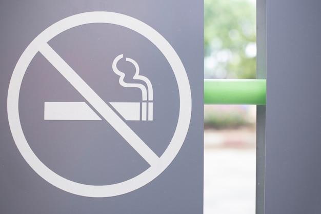 禁煙します