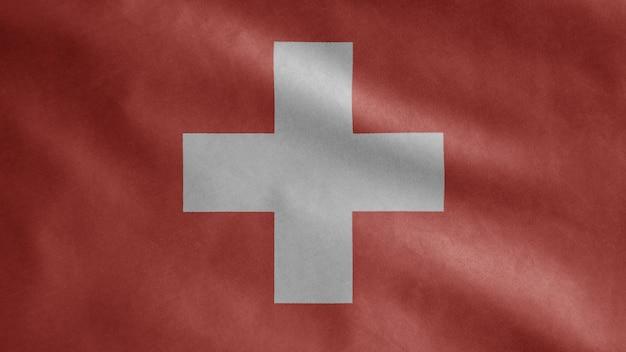 風に揺れるスイスの旗。スイスのテンプレート吹く、柔らかく滑らかなシルクのクローズアップ。布生地テクスチャ少尉背景
