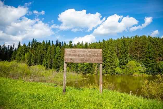 夏の時間の森のタイガzaimkaシベリアロシア