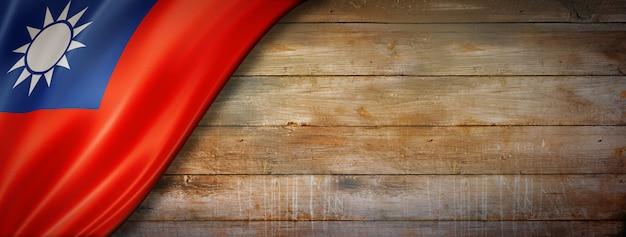 Флаг тайваня на старинной деревянной стене. горизонтальный панорамный.