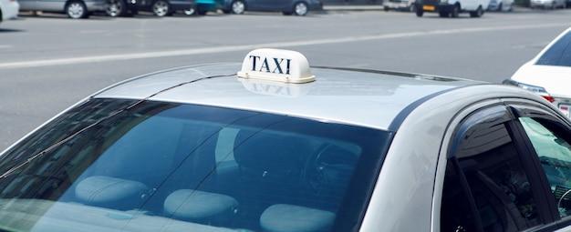 시내 택시