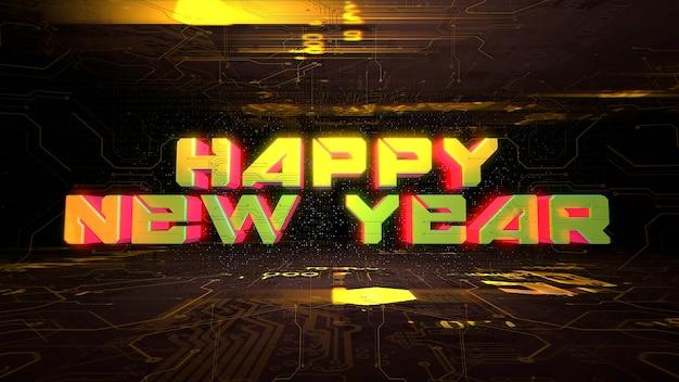 コンピュータチップとライトで新年あけましておめでとうございますとサイバーパンクの背景をテキストで送信します。サイバーパンクとテクノロジーをテーマにしたモダンで未来的な3dイラスト