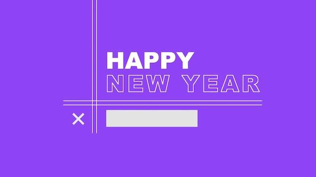 紫色のファッションとミニマリズムの背景に線で新年あけましておめでとうございます。ビジネスや企業のテンプレートのエレガントで豪華な3dイラスト