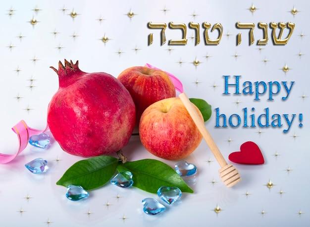 テキスト:ザクロの隣のハッピーホリデーであるヘブライ語の碑文シャナトヴァ。 roshhashanahと呼ばれるユダヤ人の新年の休日の宗教的なイメージ。シャナトバ年賀状。リンゴとザクロ。