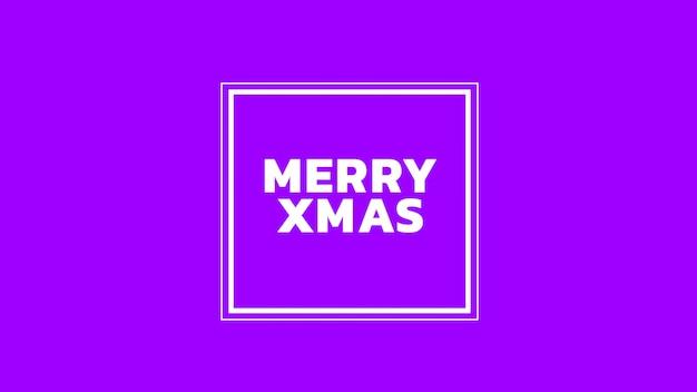 紫色のファッションとミニマリズムの背景に線でメリークリスマスにテキストを送信します。ビジネスや企業のテンプレートのエレガントで豪華な3dイラスト