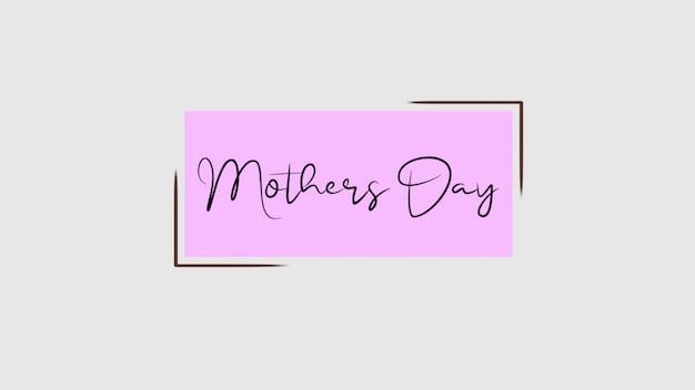 분홍색 패션과 미니멀리즘 배경에 텍스트 어머니의 날. 휴가 및 프로모션 템플릿에 대한 우아하고 고급스러운 스타일의 3d 그림