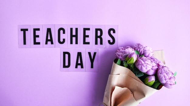 Смс день учителя