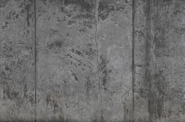 セメント左官壁の背景のテクスチャ