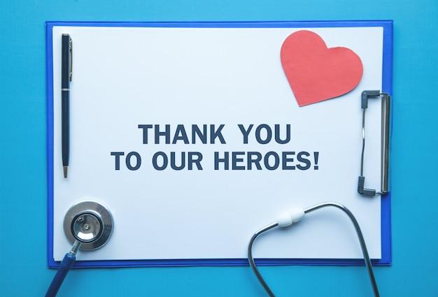 클립 보드의 영웅들에게 감사합니다.