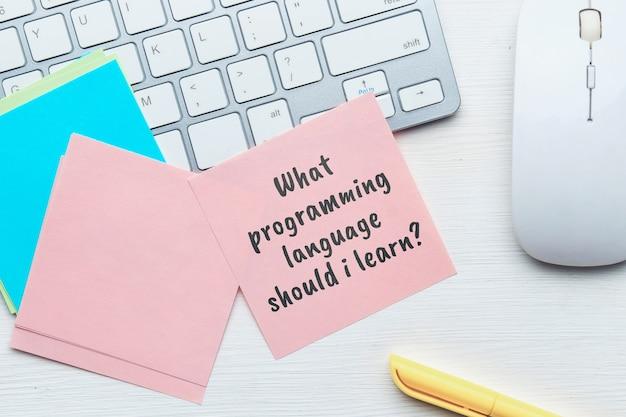 どのプログラミング言語を学ぶべきかという抽象的な質問。