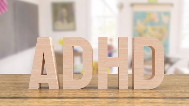 의료 또는 교육 개념 3d 렌더링을 위한 교실의 테이블에 있는 adhd 나무 텍스트
