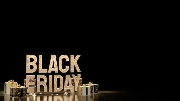 제안 또는 판촉 쇼핑 개념 3d 렌더링을 위한 블랙 프라이데이 골드 텍스트 및 선물 상자