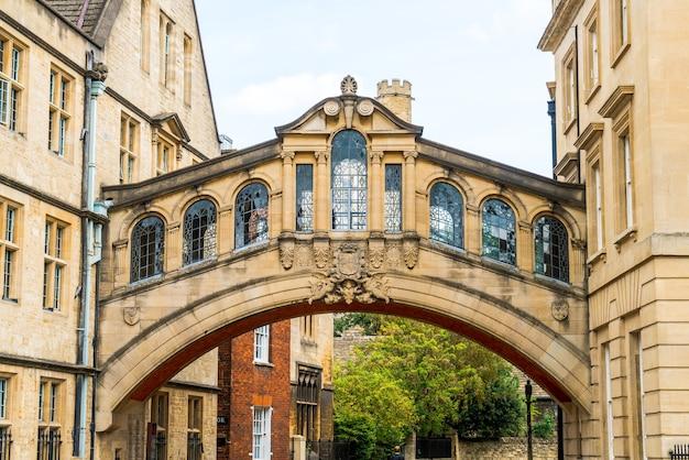 オックスフォードの溜め息の橋