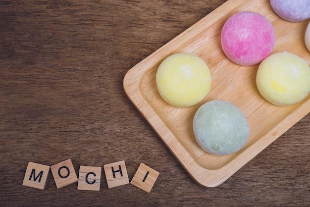 カラフルな餅デザートアイスクリーム、木製のプレート、クローズアップ写真、選択フォーカス。
