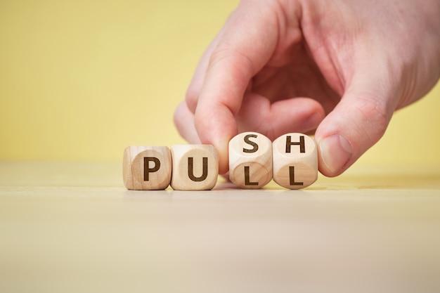 反意語と変化としてのプッシュとプルの概念。