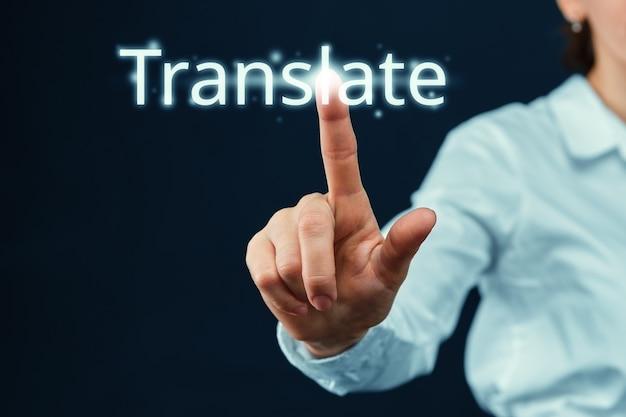 세계의 다른 언어로 번역하는 개념