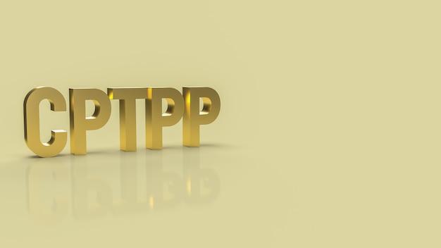 Cptpp 또는 배경을 위한 환태평양 파트너십 3d 렌더링을 위한 포괄적이고 점진적인 계약