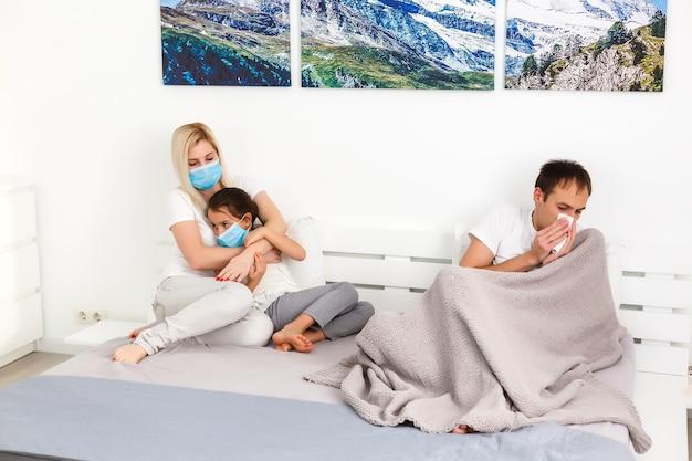 家族は検疫期間中に病気になります。 covid19。お母さんお父さん娘