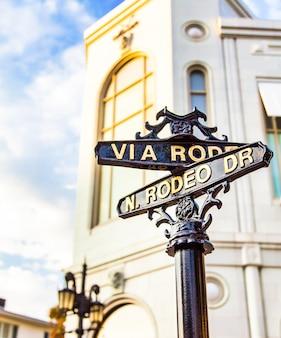 캘리포니아 로스앤젤레스의 유명한 로데오 드라이브. 쇼핑, 럭셔리, 패션을 위한 거리.