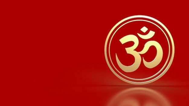 종교 개념 3d 렌더링을위한 힌두교 옴 또는 옴 금