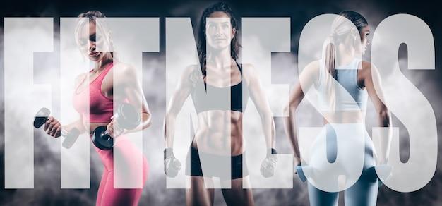 Изображение трех спортивных сексуальных девушек на задымленном фоне. концепция фитнеса и бодибилдинга. высокого качества