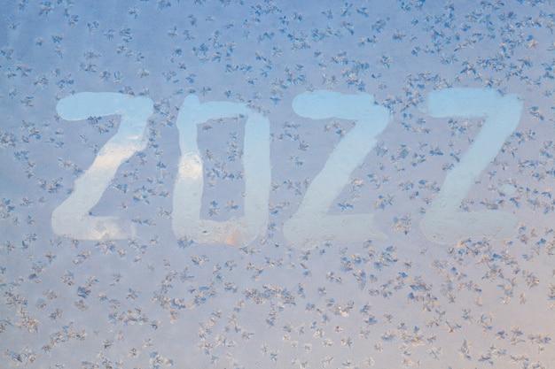 冬の凍った窓ガラスの2022年の新年についての碑文