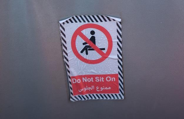 椅子の碑文は「座ってはいけない」