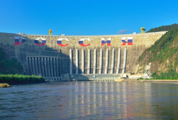 예니세이강 산기슭에 있는 가장 큰 수력발전소