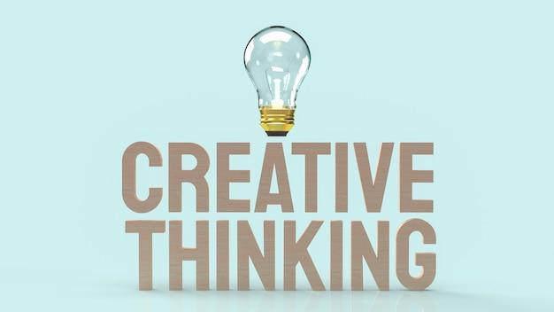 아이디어 콘텐츠 3d 렌더링을위한 전구 및 창의적 사고 텍스트