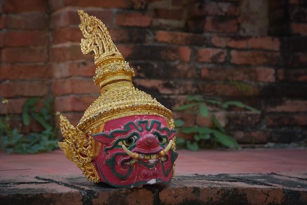 パントマイムのマスクされた部分(コン)ラーマーヤナタイのアユタヤで優雅さと美しさを備えた高級タイアート