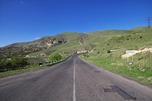 アルメニアのコーカサス山脈の道
