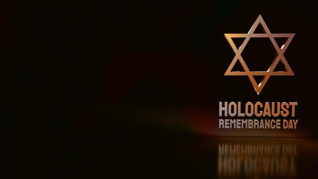 ホロコースト記念日のためのダビデの星