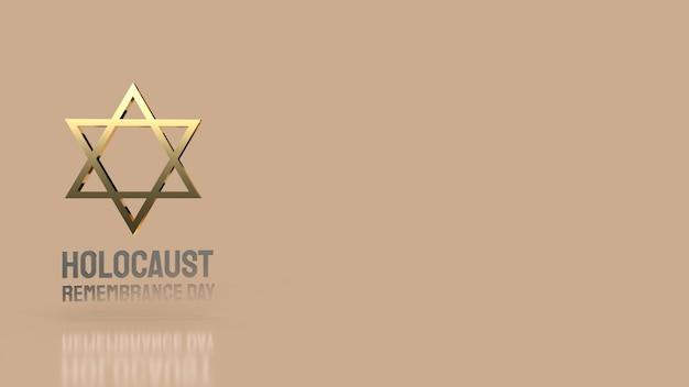 Звезда давида в день памяти жертв холокоста