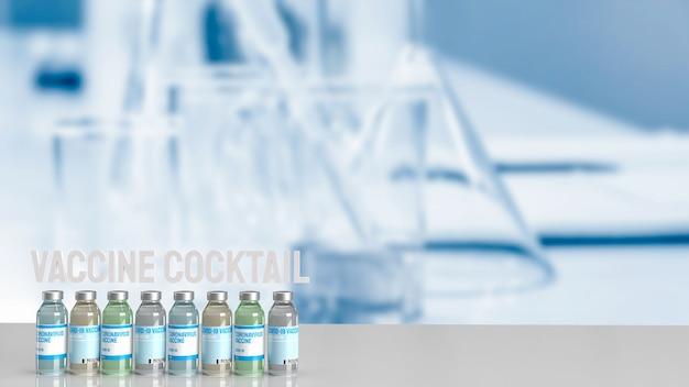 백신 칵테일 개념 3d 렌더링을 위한 백신 covid 19