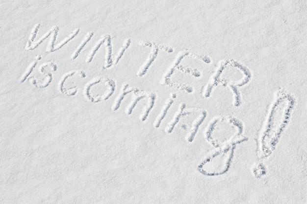 新雪に指で書かれた「冬が来る」という表現は、秋の終わりと冬休みの前夜に寒い季節が近づいていることを意味します。