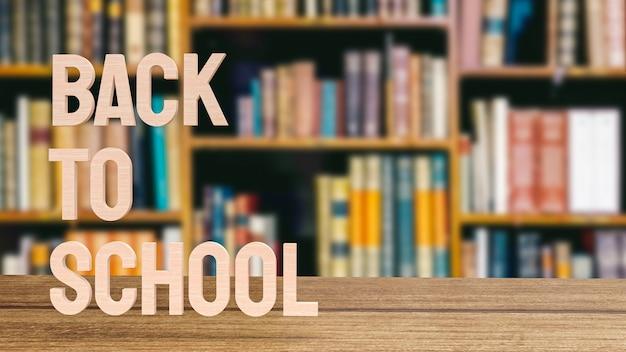 Слово обратно в школу в библиотеке для концепции образования 3d-рендеринга