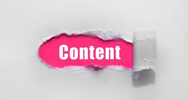 Слово «содержание» появляется за порванной оберточной бумагой.