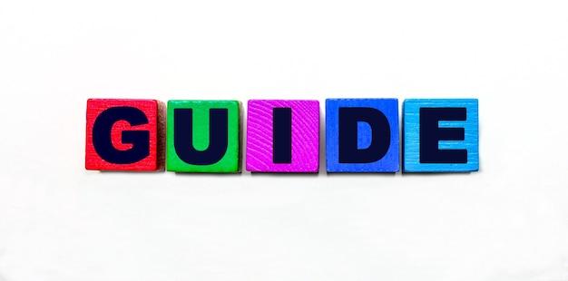 Guideという言葉は、明るい表面のカラフルな立方体に書かれています