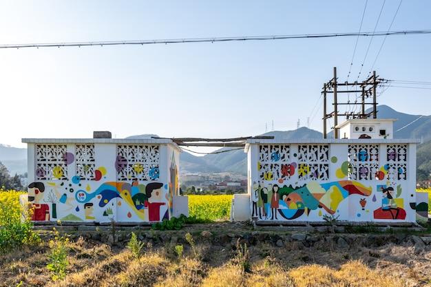 농촌 공공시설의 벽면에는 많은 그림들이 걸려있다
