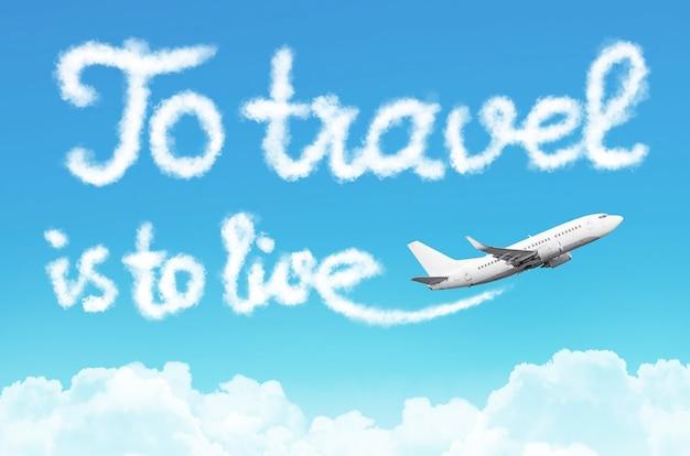 여행하는 것은 살아있는 것입니다 - 푸른 하늘에 있는 구름 비행기, 개념 여행 관광 휴가 휴가에서 그린 문구.