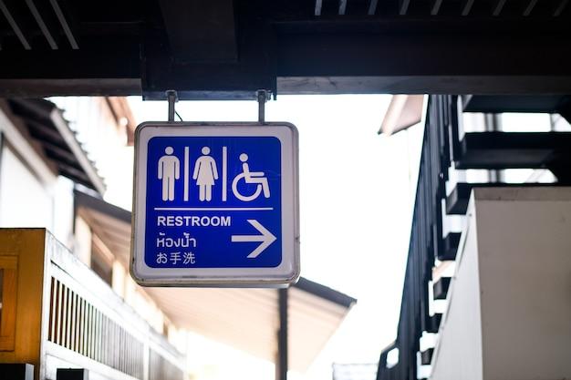 トイレのトイレの看板が建物にあります。