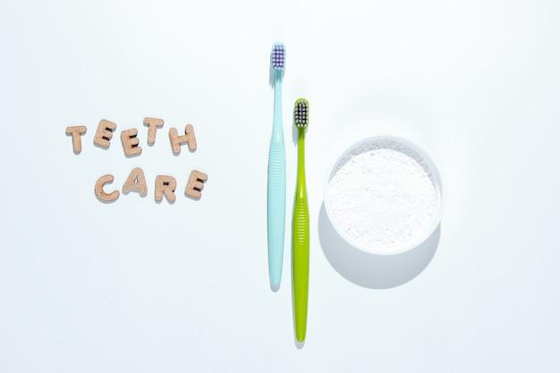 歯磨き粉と言葉の歯のケアと歯ブラシ