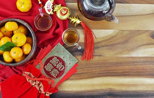 旧正月のアクセサリーの装飾と食べ物の上面図
