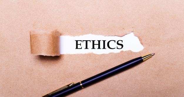 Крафт-бумага рваная, белая поверхность с текстом этика