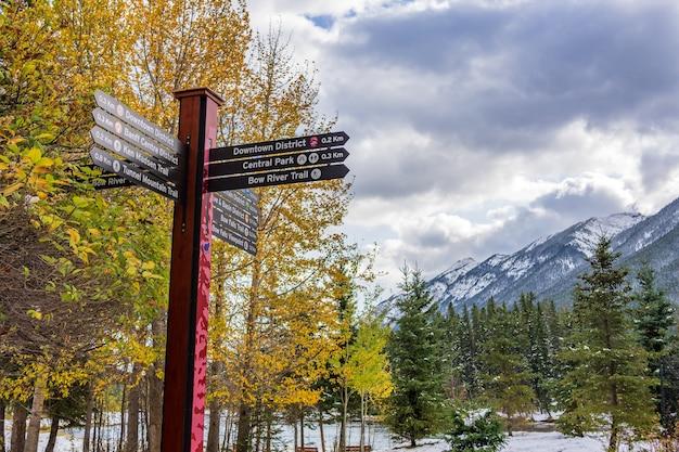 눈 덮인 가을의 밴프 거리 표지판 밴프 국립 공원 캐나다 로키 산맥 밴프 캐나다