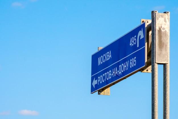 Traffic information direction sign on blue sky background