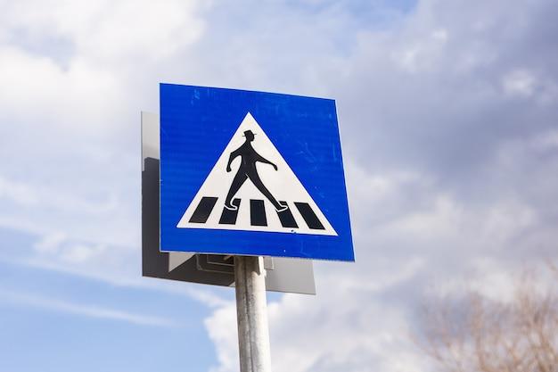 Дорожный знак пешеходный переход