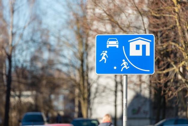 住宅地に入るドライバーに警告する交通標識